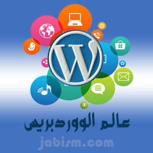 ووردبريس Wordpress